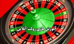 آموزش بازی رولت آنلاین در سایت شرط بندی