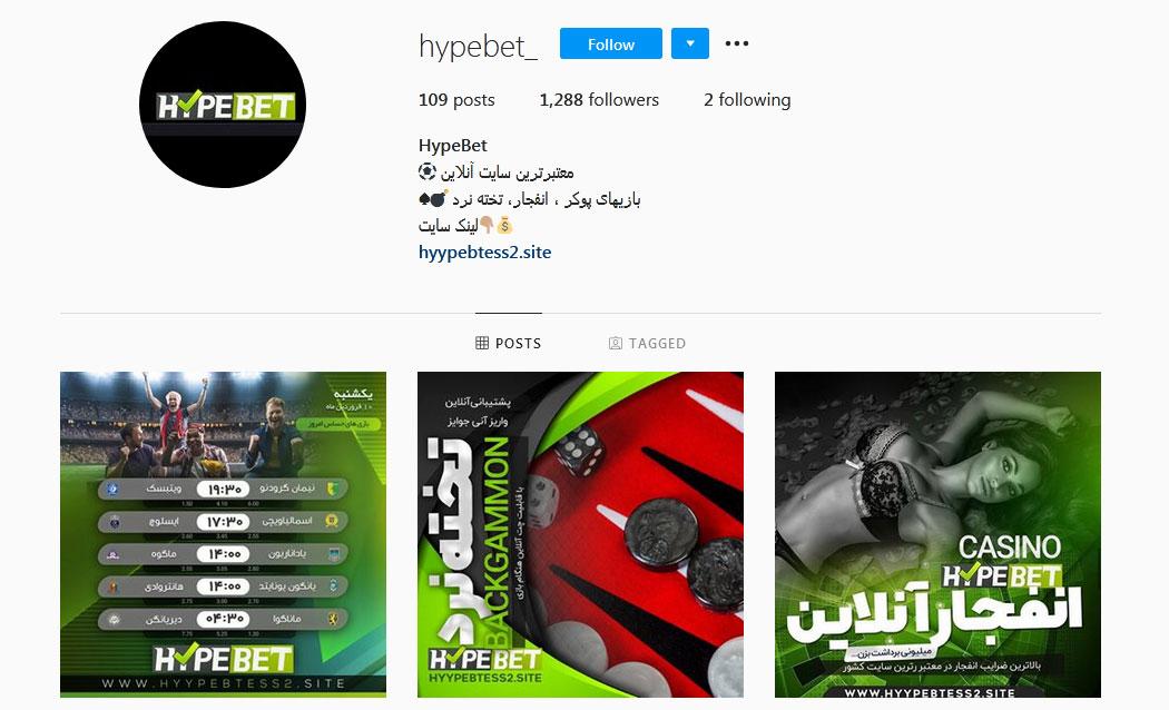 معرفی سایت شرط بندی هایپ بت (HypeBet)