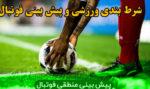اشتباهات رایج در شرط بندی ورزشی و پیش بینی فوتبال