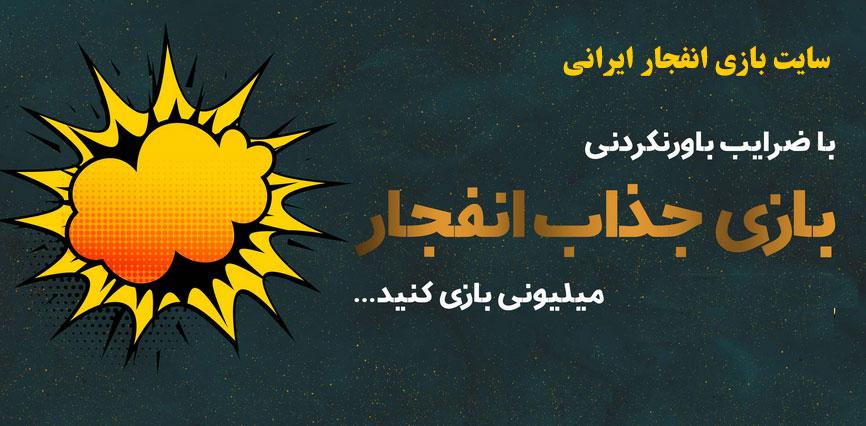 بهترین سایت بازی انفجار ایرانی و خارجی کدام است؟