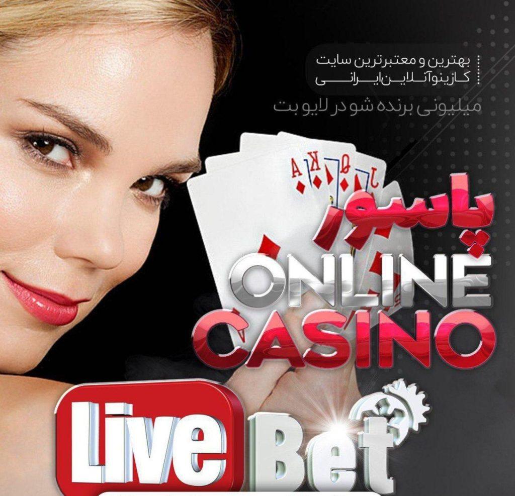 انواع بازی های شرط بندی در سایت لایو بت (live bet)