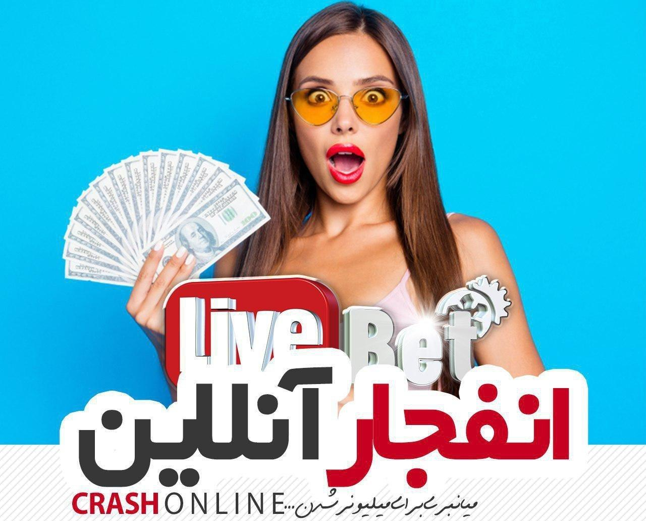 انواع بازی های شرط بندی در سایت لایو بت «live bet»
