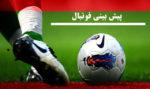 آموزش انواع شرط بندی فوتبال+ پیش بینی فوتبال