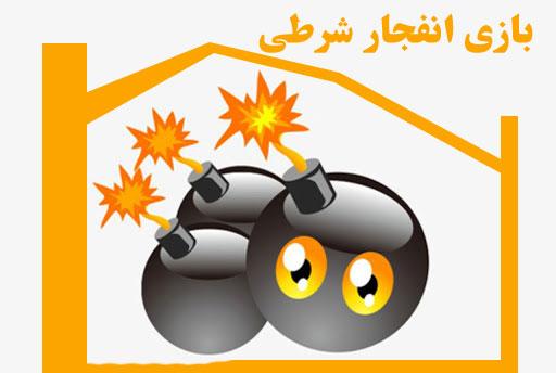 آیا بازی انفجار شرطی حرام است؟