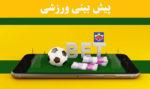 پیش بینی فوتبال و مسابقات ورزشی در معتبرترین سایت