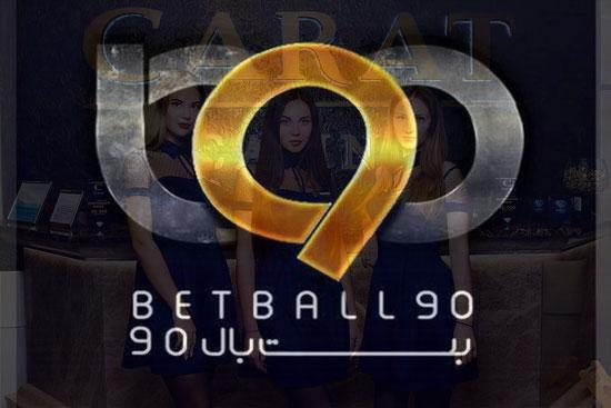 آدرس جدید سایت بت بال ۹۰ | سایت Betball 90