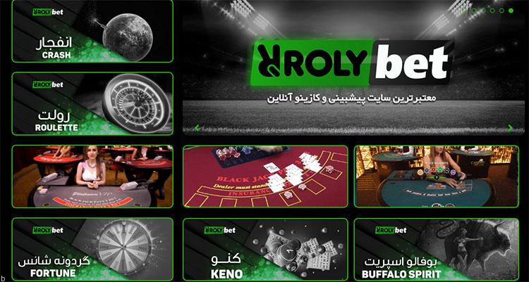 سایت شرط بندی فوتبال رولی بت (RolyBet)