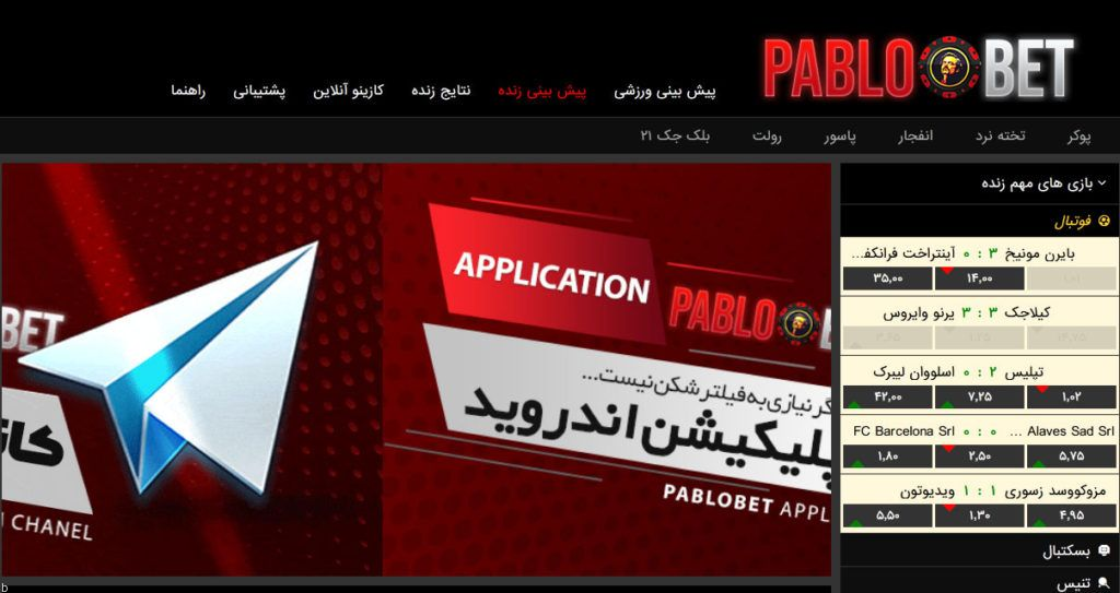 سایت شرط بندی فوتبال پابلوبت (pablobet)
