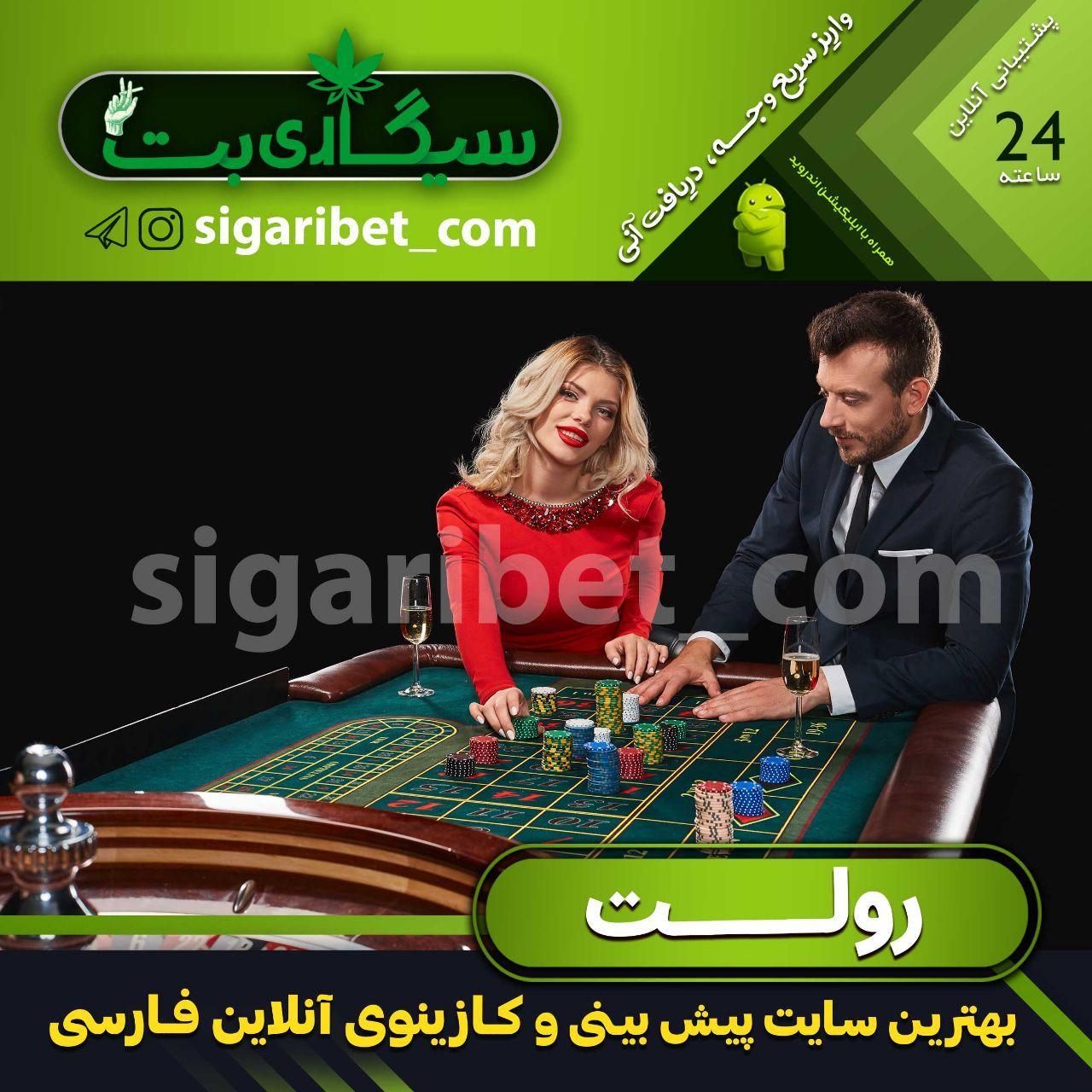 سایت شرط بندی سیگاری بت - sigaribet