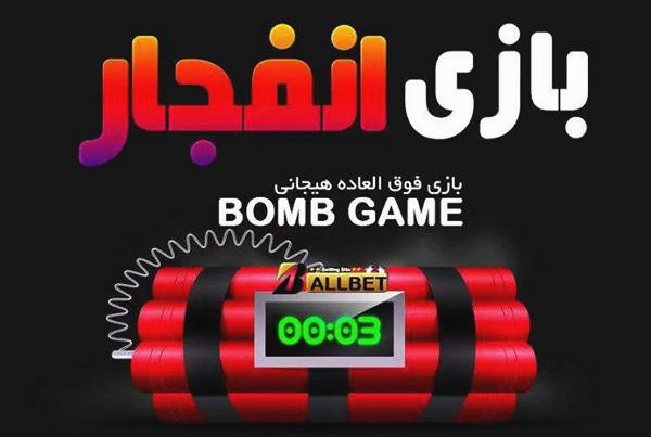 چگونه بازی انفجار را هک کنیم؟
