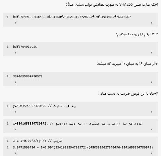 هک الگوریتم بازی انفجار در سایت شرط بندی