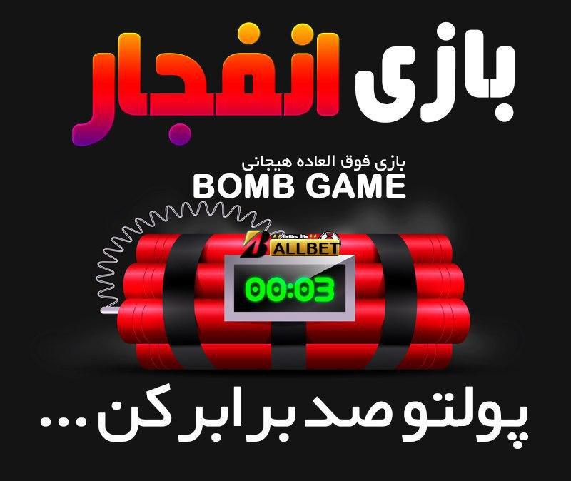 هک بازی انفجار (دانستنی های بازی انفجار)
