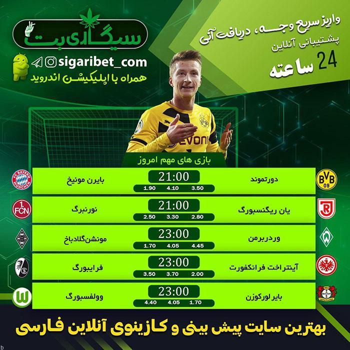 بازیهای پیش بینی فوتبال سه شنبه 6 خرداد