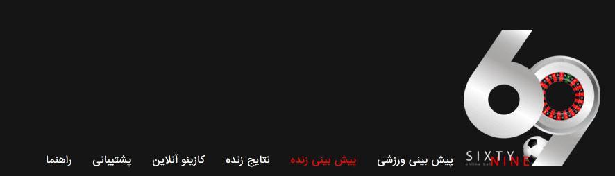 سایت 69 بت پیام صادقیان همراه با بازی انفجار شرطی
