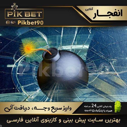 سایت بازی انفجار پیک بت