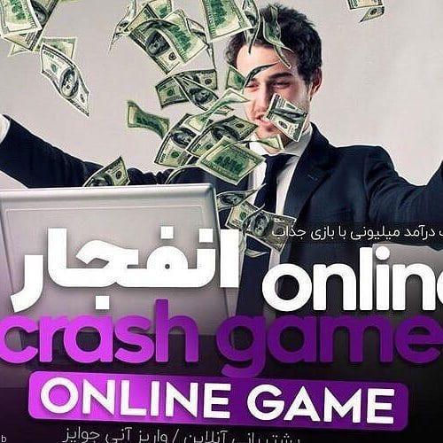 آدرس سایت بازی انفجار (best-crash)