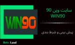 آدرس سایت وین ۹۰ بت + ورود به ادرس جدید Win90