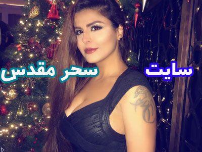 سایت پیک بت pikbet سحر مقدس خواننده معروف با بازی انفجار