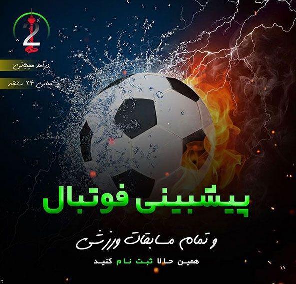 سایت پیش بینی فوتبال 021 بت