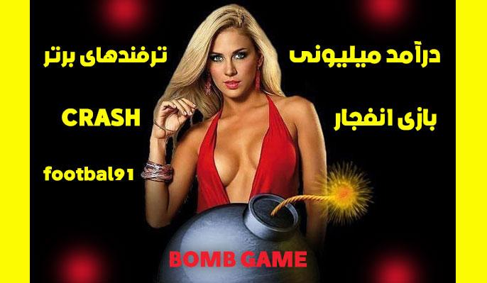 آموزش بازی انفجار 2 (شرط بندی در بازی انفجار)