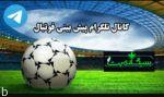 کانال تلگرام پیش بینی فوتبال و شرط بندی