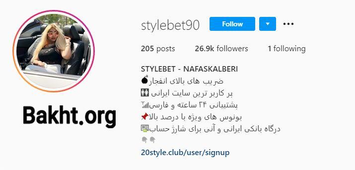 سایت شرط بندی فوتبال استایل بت (Style Bet)