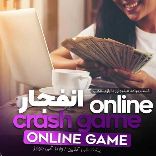 بهترین سایت بازی انفجار برای ثروتمند شدن
