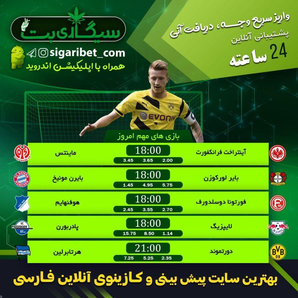 بازی های پیش بینی فوتبال شنبه 17 خرداد