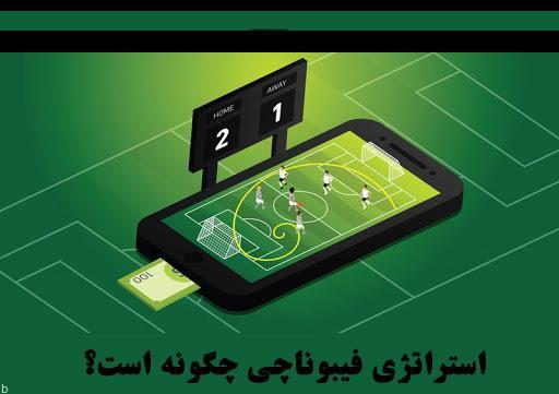 استراتژی فیبوناچی چگونه است ؟ + فیبوناچی در شرط بندی فوتبال