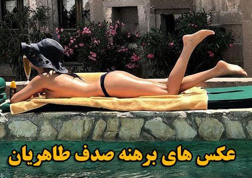 عکس های برهنه صدف طاهریان به همراه بیوگرافی