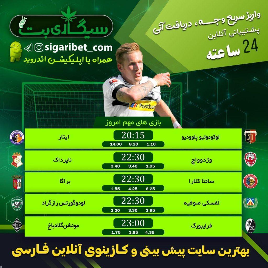 بازی های پیش بینی فوتبال جمعه 16 خرداد
