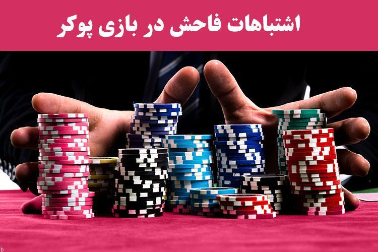 چگونه با اشتباهات فاحش در بازی پوکر مواجه شویم؟