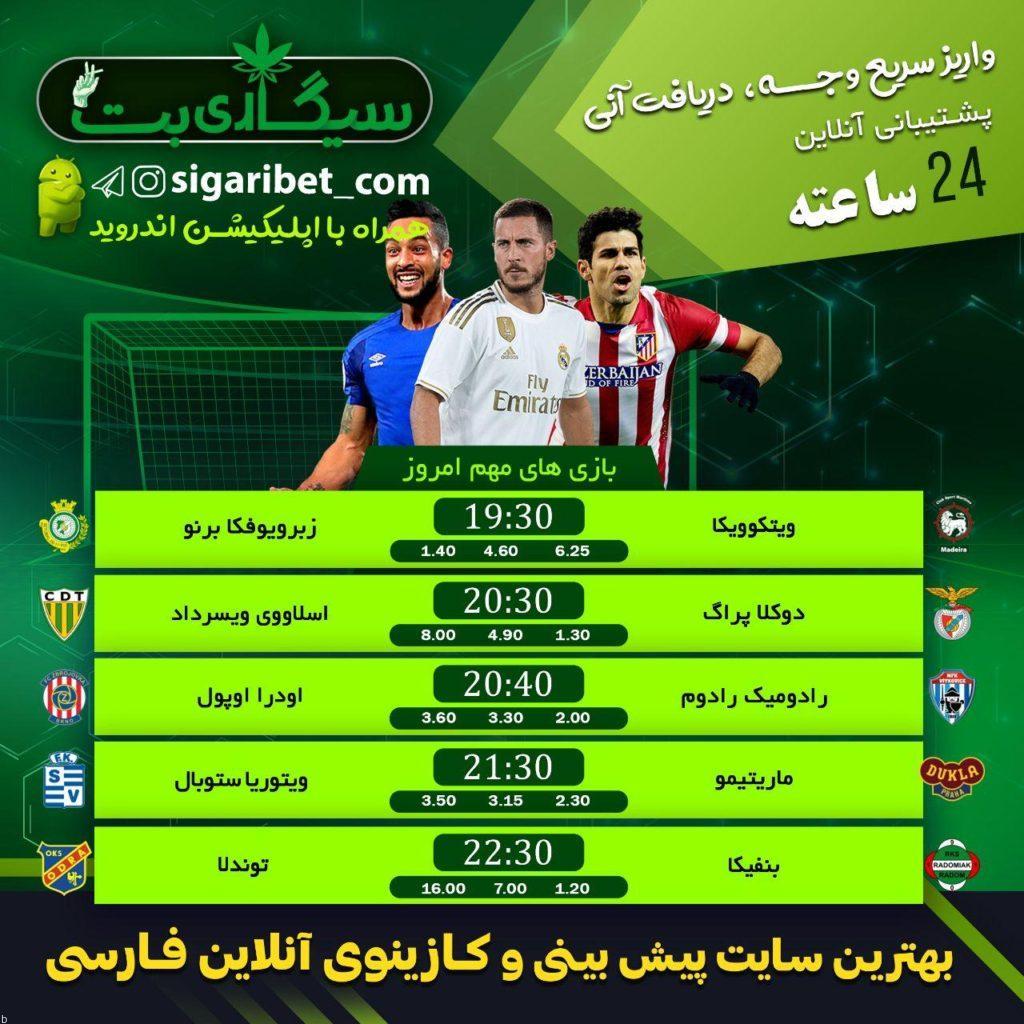 بازی های پیش بینی فوتبال پنجشنبه 15 خرداد