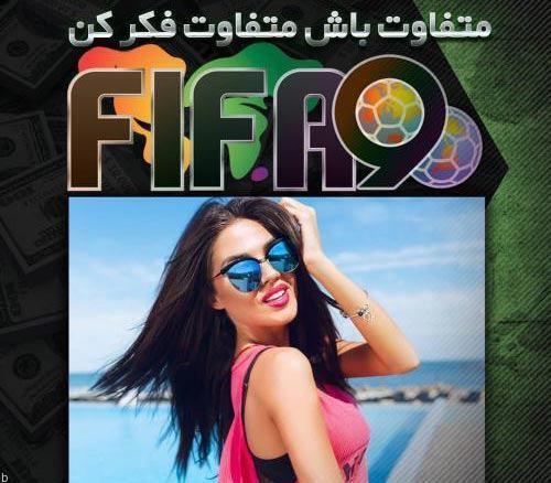 ورود به سایت شرط بندی فیفا نود FIFA90 (پیش بینی فوتبال فیفا 90)