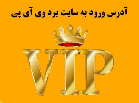 ورود به سایت برد وی آی پی BORD VIP | آدرس سایت مسیحا بهمن