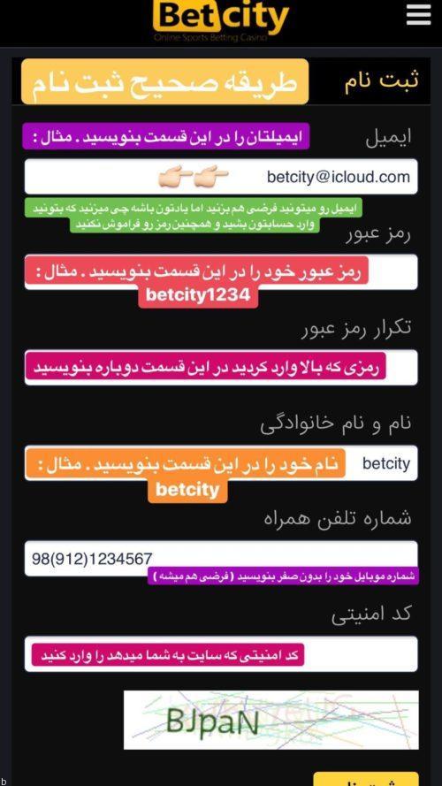 آدرس جدید سایت بت سیتی Bet City | ورود به سایت شرط بندی bet city