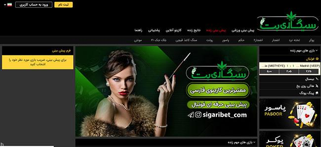 ورود به آدرس جدید سایت سیگاری بت (sigaribet)