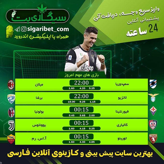 بازی های پیش بینی فوتبال چهارشنبه (تحلیل بازی های امشب)