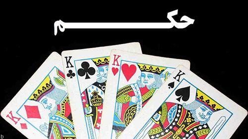 ترفند برنده شدن در بازی حکم به صورت 100 درصد تضمینی