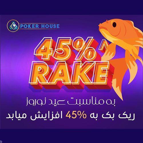 سایت پوکر هاوس + آدرس پوکر هاوس و آموزش ثبت نام در سایت poker house