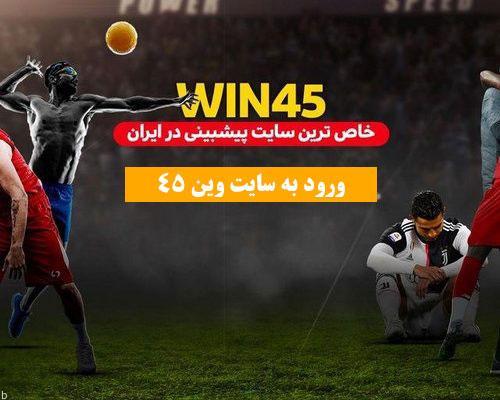 ورود به سایت وین 45 WIN45 | پیش بینی فوتبال در سایت وین ۴۵