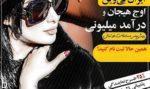 ورود به سایت ایران بی وین (IRAN BWIN) + آدرس جدید ایران بی وین