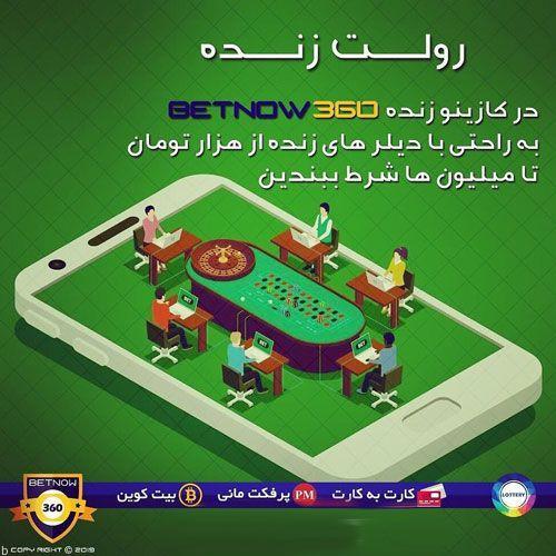 آدرس سایت شرط بندی BET NOW 360 + اعتبار سایت BET NOW 360