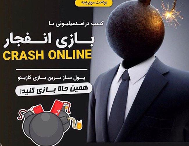 معرفی کامل بازی بوم آنلاین | ترفندهای پولساز انفجار 2 بهمراه جایزه