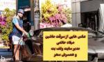 سرقت و آسیب زدن مافیا به ماشین میلاد حاتمی در ترکیه (+عکس)