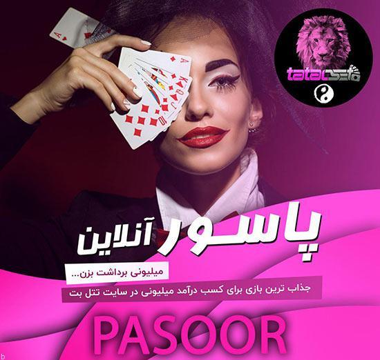آدرس جدید سایت تتل بت tatal bet (ورود به سایت امیر تتلو)