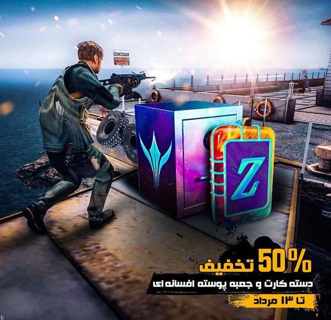 بازی ایرانی و پرهیجان زولا Zula با جوایز 50 میلیونی + ترفند برد 100%