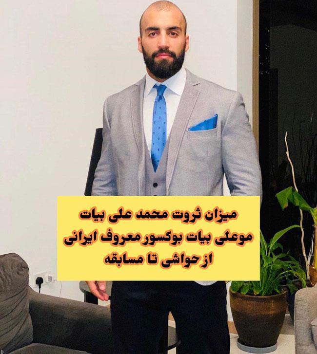 آشنایی با محمدعلی بیات بوکسور ایرانی | رابطه با حمید صفت و بهزاد لیتو