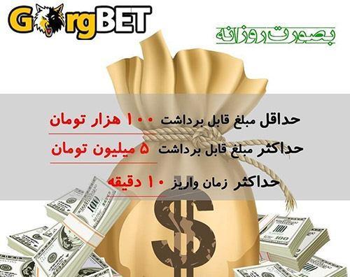 آدرس سایت شرط بندی گرگ بت + سایت گرگ بت (Gorg Bet)