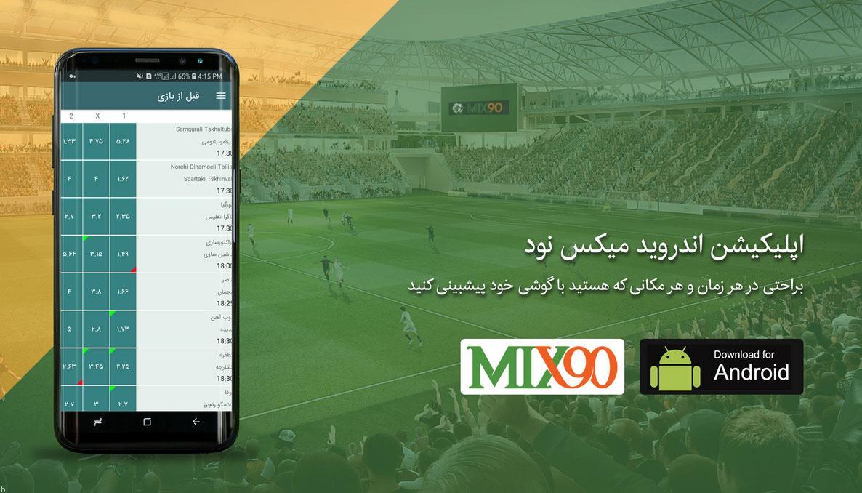 سایت شرط بندی میکس 90 | آدرس جدید سایت شرط بندی میکس 90 (MIX90)